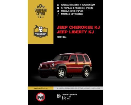 Книга: Jeep Cherokee / Liberty (Джип Чероки / Либерти). Руководство по ремонту, инструкция по эксплуатации. Модели с 2001 года выпуска, оборудованные бензиновыми двигателями