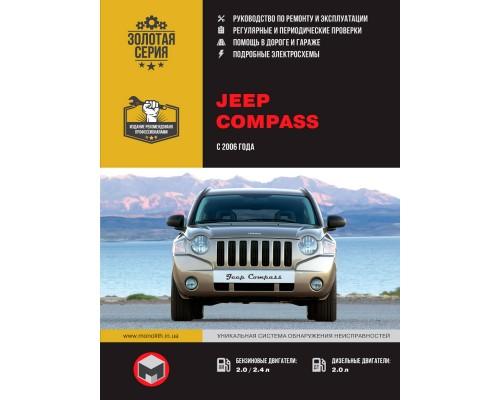 Книга: Jeep Compass (Джип Компас). Руководство по ремонту, инструкция по эксплуатации. Модели с 2006 года выпуска, оборудованные бензиновыми двигателями