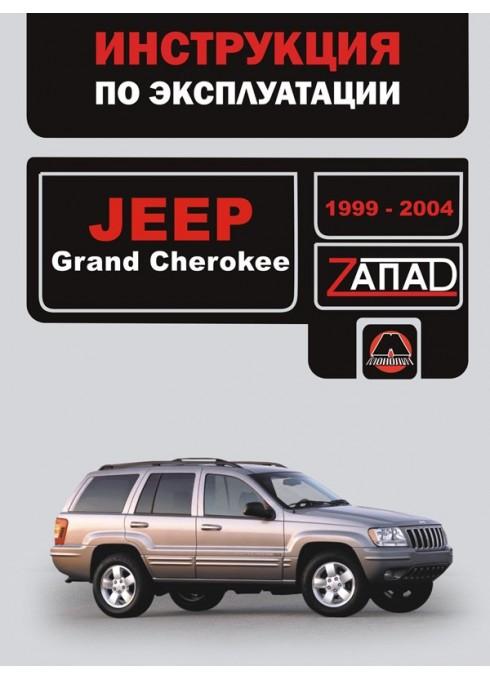 Книга: Jeep Grand Cherokee (Джип Гранд Чероки). Инструкция по эксплуатации, техническое обслуживание. Модели с 1999 по 2004 год выпуска, оборудованные бензиновыми и дизельными двигателями