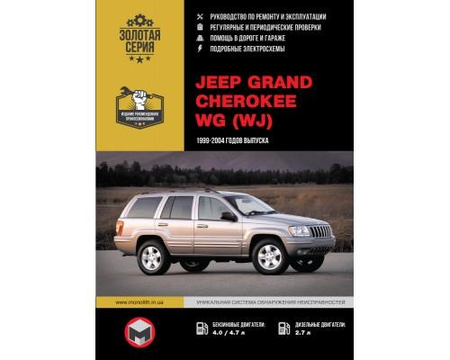 Книга: Jeep Grand Cherokee (Джип Гранд Чероки). Руководство по ремонту, инструкция по эксплуатации. Модели с 1999 по 2004 год выпуска, оборудованные бензиновыми и дизельными двигателями
