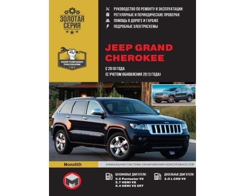 Книга: Jeep Grand Cherokee (Джип Гранд Чероки). Руководство по ремонту, инструкция по эксплуатации. Модели с 2010 года выпуска (с учетом обновления 2013 года), оборудованные бензиновыми и дизельными двигателями