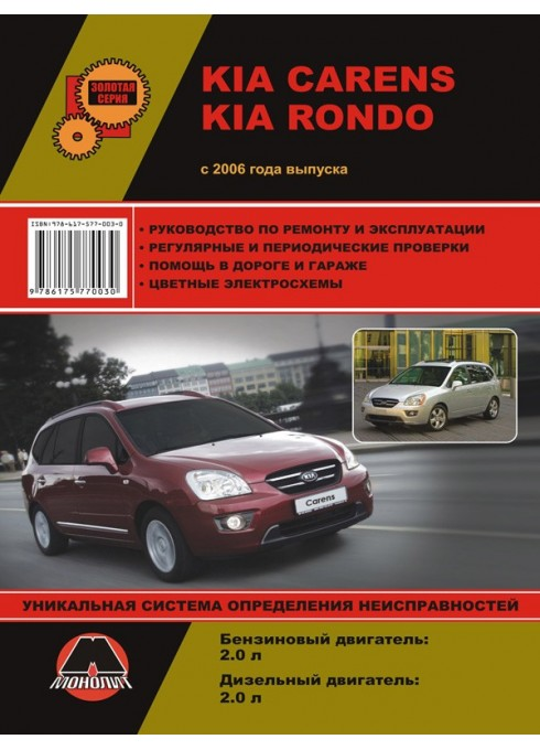 Книга: Kia Carens / Rondo (Киа Каренс / Рондо). Руководство по ремонту, инструкция по эксплуатации. Модели с 2006 года выпуска, оборудованные бензиновыми и дизельными двигателями