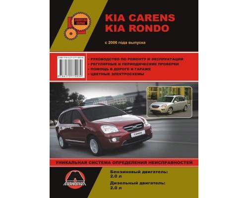 Kia Carens / Rondo (Киа Каренс / Рондо). Руководство по ремонту, инструкция по эксплуатации. Модели с 2006 года выпуска, оборудованные бензиновыми и дизельными двигателями