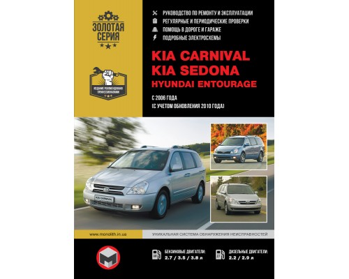 Книга: Kia Carnival / Sedona / Hyundai Entourage (Киа Карнивал / Седона / Хундай Энтураж). Руководство по ремонту, инструкция по эксплуатации. Модели с 2006 года выпуска (+рестайлинг 2010г.) , оборудованные бензиновыми и дизельными двигателями