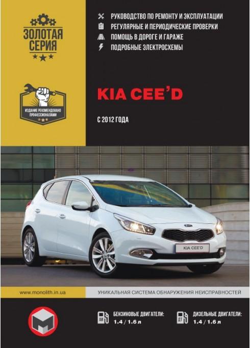 Книга: Kia Ceed (Киа Сид). Руководство по ремонту, инструкция по эксплуатации. Модели с 2012 года выпуска, оборудованные бензиновыми и дизельными двигателями.