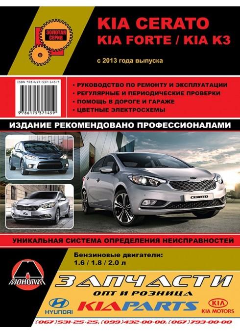 Книга: Kia Cerato (Киа Черато) / Kia Forte (Киа Форте) / Kia K3 (Киа К3). Руководство по ремонту, инструкция по эксплуатации в цветных схемах. Модели с 2013 года выпуска, оборудованные бензиновыми и дизельными двигателями