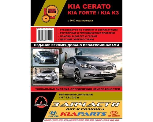 Kia Cerato (Киа Черато) / Kia Forte (Киа Форте) / Kia K3 (Киа К3). Руководство по ремонту, инструкция по эксплуатации в цветных схемах. Модели с 2013 года выпуска, оборудованные бензиновыми и дизельными двигателями