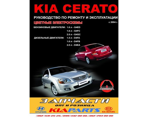 Книга: KIA Cerato (Киа Черато). Руководство по ремонту, инструкция по эксплуатации. Модели с 2004 года выпуска, оборудованные бензиновыми и дизельными двигателями