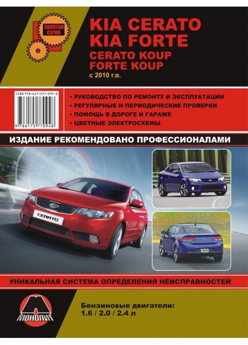 Книга: KIA Cerato New / Koup / Forte / Forte Koup (Киа Черато Нью / Коуп / Форте / Форте Коуп). Руководство по ремонту, инструкция по эксплуатации. Модели с 2010 года выпуска, оборудованные бензиновыми двигателями