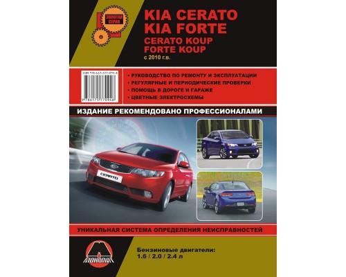 Книга: KIA Cerato New / Koup / Forte / Forte Koup (Киа Черато Нью/Коуп/Форте/Форте Коуп). Руководство по ремонту, инструкция по эксплуатации. Модели с 2010 года выпуска, оборудованные бензиновыми двигателями