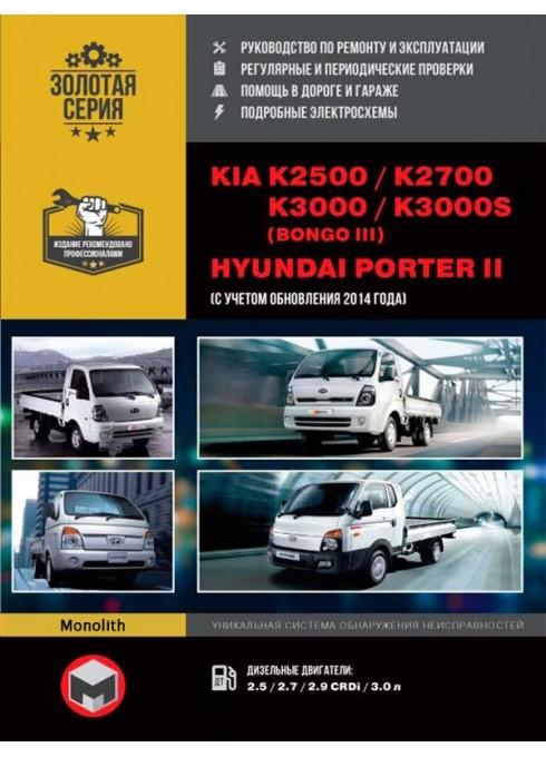 Книга: Kia K2500 / K2700 / K3000 / Bongo III / Hyundai Porter II (Киа К2500 / К2700 / К3000 / Бонго 3 / Хюндай Портер 2). Руководство по ремонту, инструкция по эксплуатации. Модели (+обновление 2014), оборудованные дизельными двигателями
