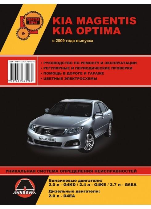 Книга: Kia Magentis / Optima (Киа Маджентис / Оптима). Руководство по ремонту, инструкция по эксплуатации. Модели с 2009 года выпуска, оборудованные бензиновыми и дизельными двигателями