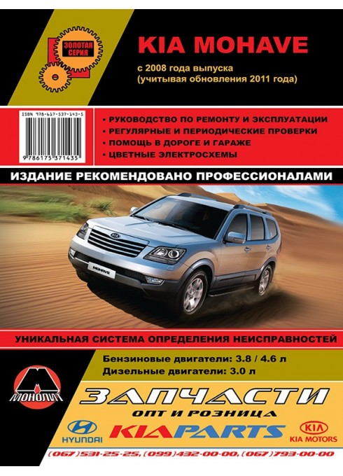 Книга: Kia Mohave / Borrego (Киа Мохав / Боррего). Руководство по ремонту, инструкция по эксплуатации. Модели с 2008 года выпуска (+обновление 2011г.), оборудованные бензиновыми и дизельными двигателями.