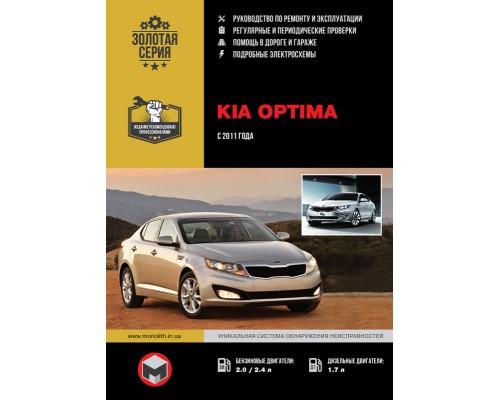 Книга: Kia Optima (Киа Оптима). Руководство по ремонту, инструкция по эксплуатации. Модели с 2011 года выпуска, оборудованные бензиновыми и дизельными двигателями