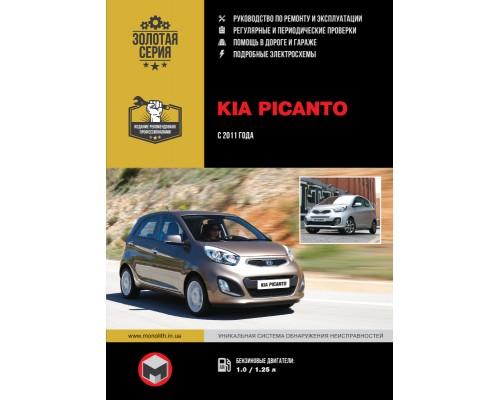 Книга: Kia Picanto (Киа Пиканто). Руководство по ремонту, инструкция по эксплуатации. Модели с 2011 года выпуска, оборудованные бензиновыми двигателями