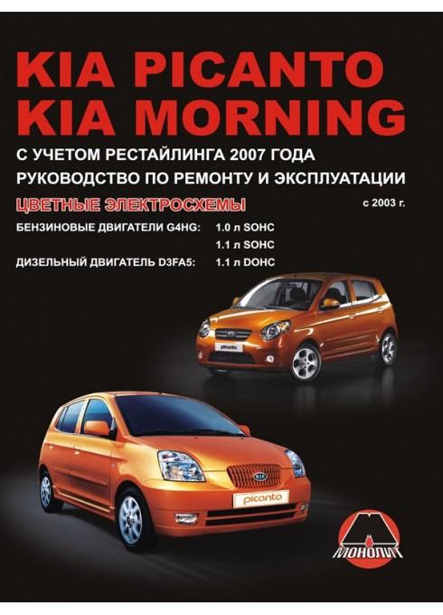 Книга: Kia Picanto / Morning (Киа Пиканто / Морнинг). Руководство по ремонту, инструкция по эксплуатации. Модели с 2003 года выпуска (рестайлинг 2007 г.), оборудованные бензиновыми и дизельными двигателями