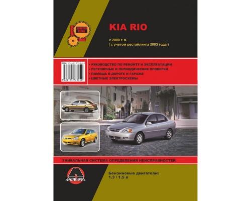 Книга: Kia Rio (Киа Рио). Руководство по ремонту, инструкция по эксплуатации. Модели с 2000 года выпуска (рестайлинг 2003 г.), оборудованные бензиновыми двигателями