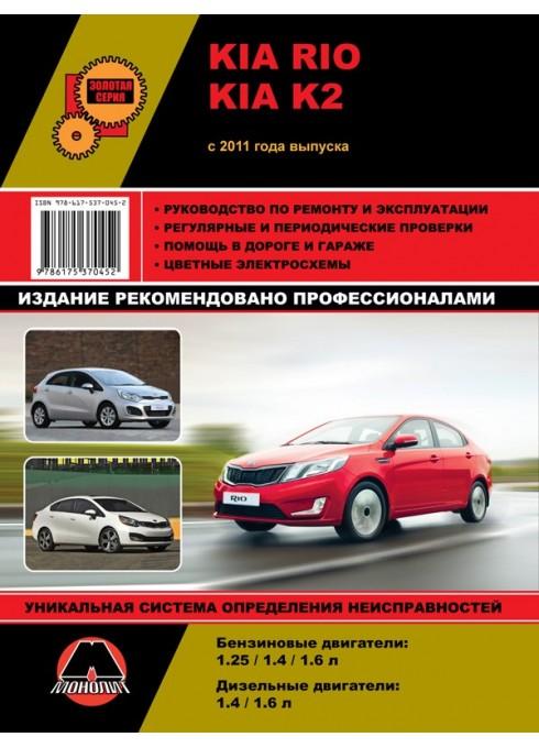 Книга: Kia Rio / K2 (Киа Рио / К2). Руководство по ремонту, инструкция по эксплуатации. Модели с 2011 года выпуска, оборудованные бензиновыми и дизельными двигателями.