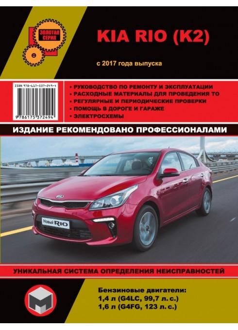 Книга: Kia Rio / K2 (Киа Рио / К2). Руководство по ремонту, инструкция по эксплуатации. Модели с 2017 года выпуска, оборудованные бензиновыми двигателями