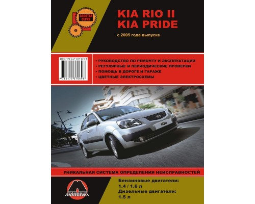 Книга: Kia Rio II / Pride (Киа Рио 2 / Прайд). Руководство по ремонту, инструкция по эксплуатации. Модели с 2005 года выпуска, оборудованные бензиновыми и дизельными двигателями