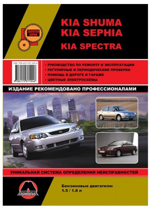 Книга: Kia Shuma / Sephia / Spectra (Киа Шума / Сепия / Спектра). Руководство по ремонту, инструкция по эксплуатации. Модели с 2001 года выпуска, оборудованные бензиновыми двигателями