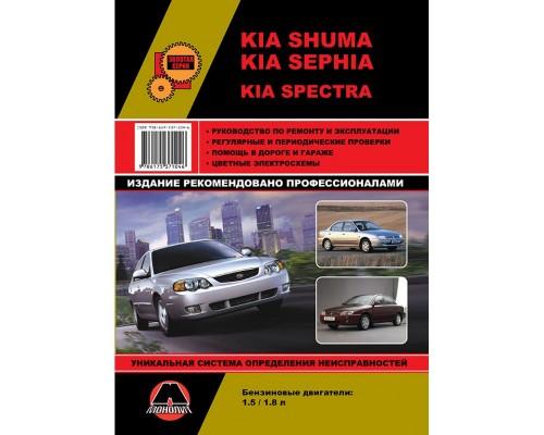 Книга: Kia Shuma / Sephia / Spectra (Киа Шума / Сепия / Спектра). Руководство по ремонту, инструкция по эксплуатации. Модели с 2001 года выпуска, оборудованные бензиновыми двигателями.