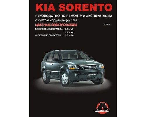Книга: Kia Sorento (Киа Соренто). Руководство по ремонту, инструкция по эксплуатации. Модели с 2003 года выпуска (рестайлинг 2006 г.), оборудованные бензиновыми и дизельными двигателями