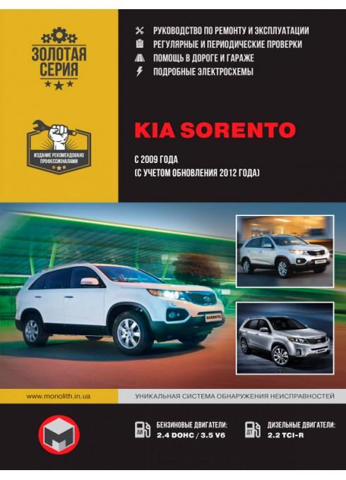 Книга: Kia Sorento (Киа Соренто). Руководство по ремонту, инструкция по эксплуатации. Модели с 2009 года выпуска (с учетом рестайлинга 2012 года), оборудованные бензиновыми и дизельными двигателями