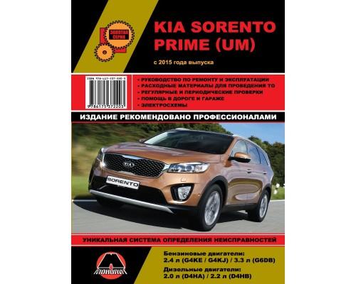 Книга: KIA Sorento Prime UM (Киа Соренто Прайм ЮМ). Руководство по ремонту, инструкция по эксплуатации. Модели с 2015 года выпуска, оборудованные бензиновыми и дизельными двигателями