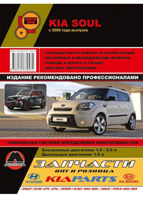 Книга: Kia Soul (Киа Соул). Руководство по ремонту и эксплуатации. Модели с 2008 года выпуска, оборудованные бензиновыми и дизельными двигателями