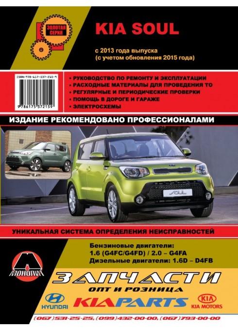 Книга: Kia Soul (Киа Соул). Руководство по ремонту, инструкция по эксплуатации. Модели с 2013 года выпуска (с учетом обновления 2015 года), оборудованные бензиновыми и дизельными двигателями