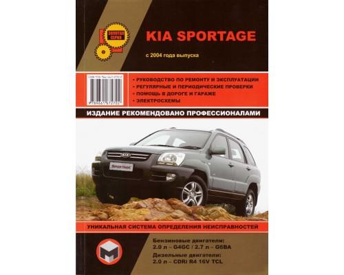 Книга: Kia Sportage (Киа Спортейдж). Руководство по ремонту, инструкция по эксплуатации. Модели с 2004 года выпуска, оборудованные бензиновыми и дизельными двигателями