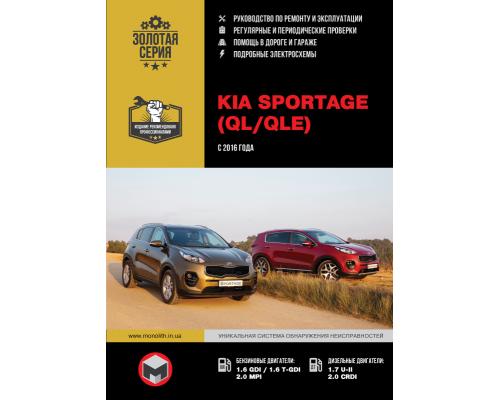 Книга: Kia Sportage (Киа Спортейдж). Руководство по ремонту, инструкция по эксплуатации. Модели с 2016 года выпуска, оборудованные бензиновыми и дизельными двигателями