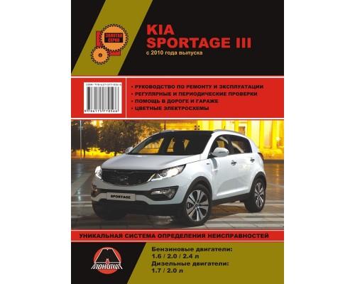 Книга: Kia Sportage 3 (Киа Спортейдж 3). Руководство по ремонту, инструкция по эксплуатации. Модели с 2010 года выпуска, оборудованные бензиновыми и дизельными двигателями