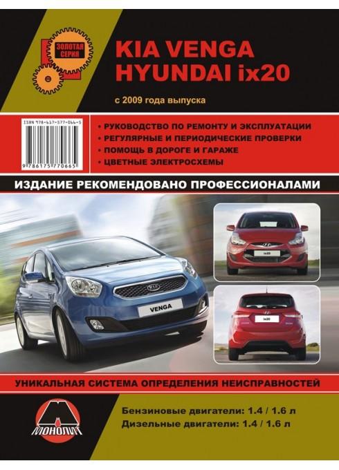 Книга: Kia Venga / Hyundai ix20 (Киа Венга / Хюндай ix20). Руководство по ремонту, инструкция по эксплуатации. Модели с 2009 года выпуска, оборудованные бензиновыми и дизельными двигателями