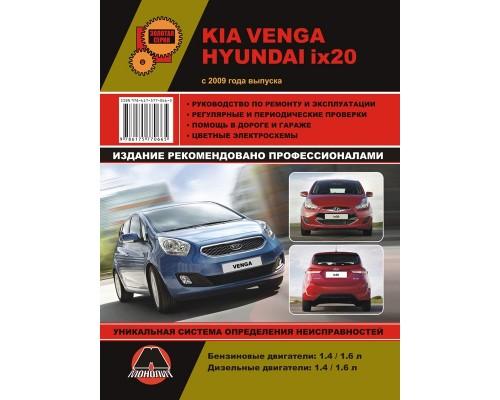 Книга: Kia Venga / Hyundai ix20 (Киа Венга/Хюндай ix20). Руководство по ремонту, инструкция по эксплуатации. Модели с 2009 года выпуска, оборудованные бензиновыми и дизельными двигателями