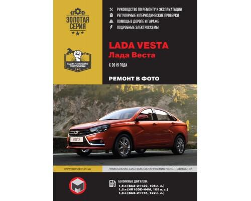Книга: Lada Vesta (ВАЗ Веста). Руководство по ремонту в фотографиях, инструкция по эксплуатации. Модели с 2015 года выпуска, оборудованные бензиновыми двигателями