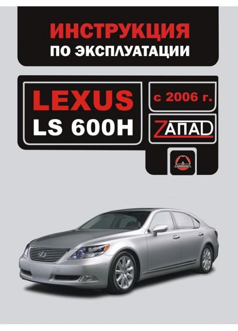Книга: Lexus LS 600 H (Лексус ЛС 600 ЭЙЧ). Инструкция по эксплуатации, техническое обслуживание. Модели с 2006 года выпуска, оборудованные бензиновыми двигателями