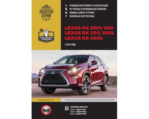 Книга: Lexus RX 200t / RX 300 / 350 / RX 350L / 450h (AL20) (Лексус ЭрИкс200т / РИкс 300 / 350 / ЭрИкс350Л / 450аш (АЭл20)). Руководство по ремонту, инструкция по эксплуатации. Модели с 2015 года выпуска, оборудованные бензиновыми двигателями
