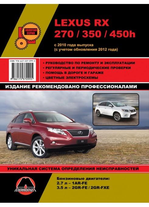 Книга: Lexus RX 270 / 350 / 450h (Лексус РХ 270 / 350 / 450Н). Руководство по ремонту, инструкция по эксплуатации. Модели с 2010 года выпуска (с учетом обновления 2012 года), оборудованные бензиновыми двигателями