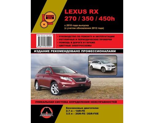 Книга: Lexus RX 270 / 350 / 450h (Лексус РХ 270 / 350 / 450Н). Руководство по ремонту, инструкция по эксплуатации. Модели с 2010 года выпуска (с учетом обновления 2012 года), оборудованные бензиновыми двигателями.