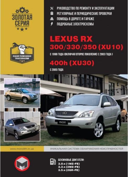 Книга: Lexus RX 300 / 330 / 350 (Лексус РИкс 300 / 330 / 350). Руководство по ремонту, инструкция по эксплуатации. Модели с 1998 по 2005 год выпуска, оборудованные бензиновыми двигателями