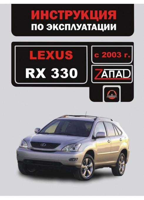 Книга: Lexus RX 330 (Лексус РИкс 330). Инструкция по эксплуатации, техническое обслуживание. Модели с 2003 года выпуска, оборудованные бензиновыми двигателями
