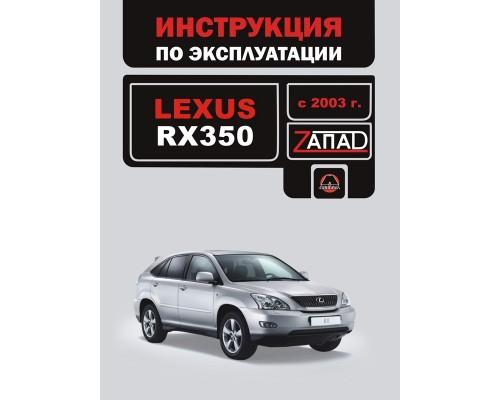 Книга: Lexus RX 350 (Лексус РИкс 350). Инструкция по эксплуатации, техническое обслуживание. Модели с 2003 года выпуска, оборудованные бензиновыми двигателями