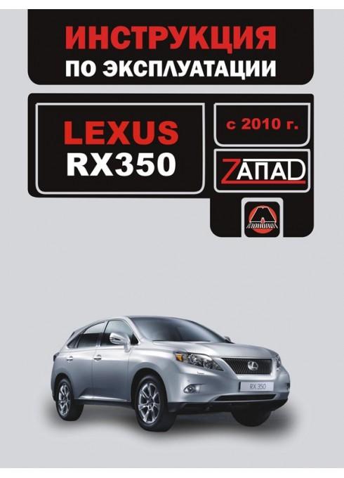 Книга: Lexus RX 350 (Лексус РИкс 350). Инструкция по эксплуатации, техническое обслуживание. Модели с 2010 года выпуска, оборудованные бензиновыми двигателями