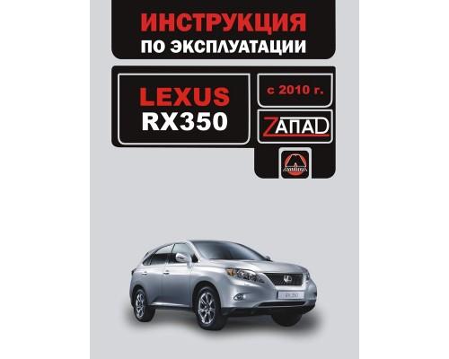 Книга: Lexus RX 350 (Лексус РИкс 350). Инструкция по эксплуатации, техническое обслуживание. Модели с 2010 года выпуска, оборудованные бензиновыми двигателями.