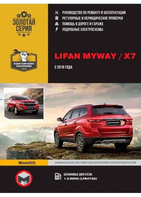 Книга: Lifan MyWay / Х7 (Лифан МайВей / Х7). Руководство по ремонту, инструкция по эксплуатации. Модели с 2016 года выпуска, оборудованные бензиновыми двигателями