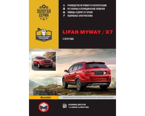 Книга: Lifan MyWay / Х7 (Лифан МайВей / Х7). Руководство по ремонту,  инструкция по эксплуатации. Модели с 2016 года выпуска, оборудованные бензиновыми двигателями.
