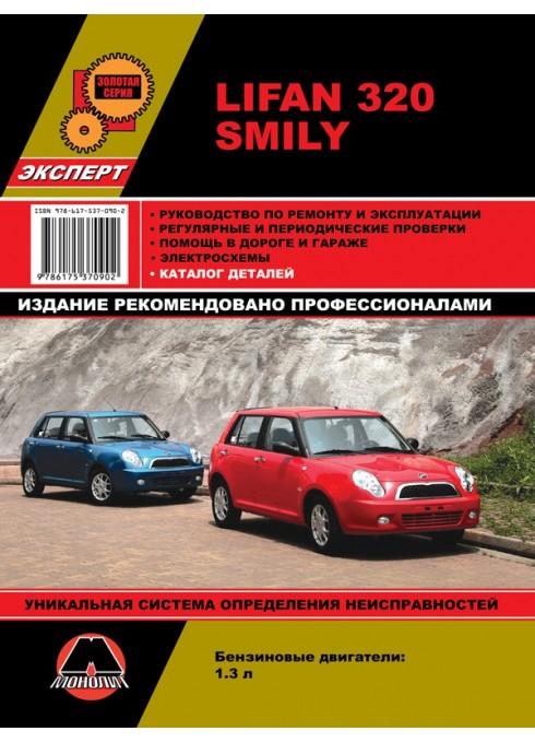 Книга: Lifan Smily / 320 (Лифан Смайли / 320). Руководство по ремонту, каталог запасных частей, инструкция по эксплуатации. Модели оборудованные бензиновыми двигателями