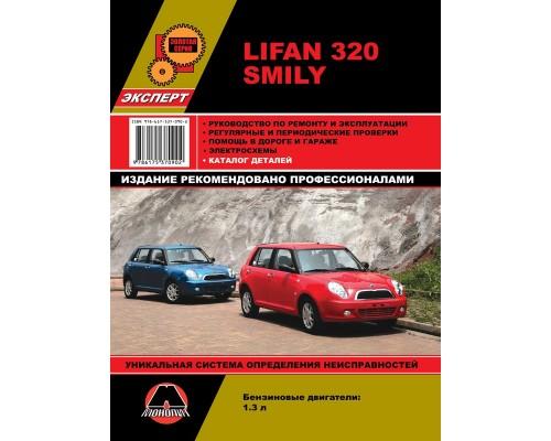 Книга: Lifan Smily / 320 (Лифан Смайли / 320). Руководство по ремонту, каталог запасных частей, инструкция по эксплуатации. Модели оборудованные бензиновыми двигателями.
